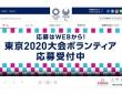 「東京2020オリンピック・パラリンピック競技大会の公式ウェブサイト」より
