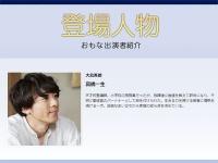 NHK『土曜ドラマ みかづき』公式サイトより