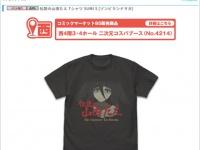 伝説の山田たえ Tシャツ(二次元コスパより)