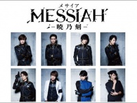 (C)MESSIAH PROJECT