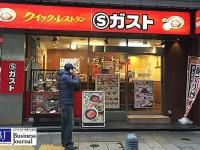 ガストの店舗(撮影=編集部)