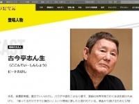 『いだてん~東京オリムピック噺~』(NHK)公式サイトより