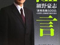 【豪華絢爛】民主党・細野豪志の「自誓会」派閥パーティー潜入記