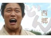 「NHK大河ドラマ『西郷どん』 - NHKオンライン」より