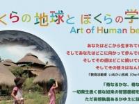 学校法人SEiRYO学園のプレスリリース画像