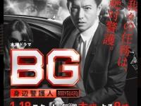イメージ画像:テレビ朝日系『BG~身辺警護人~』番組サイトより