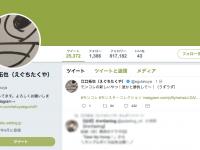 画像は江口拓也のツイッターアカウント『@egutakuya』より