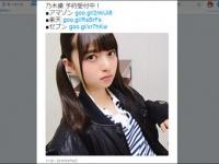 乃木坂46写真集 乃木撮【公式】Twitter(@nogisatsu)より