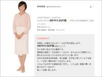 日本テレビ系『news zero』番組公式サイトより