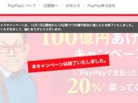 出典:PayPay株式会社HP