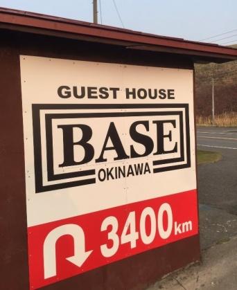 北海道・稚内の宗谷岬にある、沖縄のゲストハウス「BASE」の看板(sasaさん公式アカウント