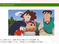 ■テレビ朝日「クレヨンしんちゃん」公式サイトより