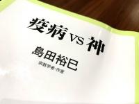 『疫病VS神』(島田裕巳著、中央公論新社刊)