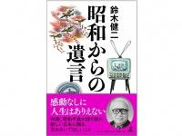『昭和からの遺言』(幻冬舎刊)