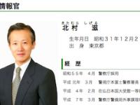 内調トップの北村内閣情報官(内閣官房HPより)