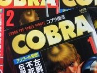 カッコよすぎる『コブラ』の名言10選