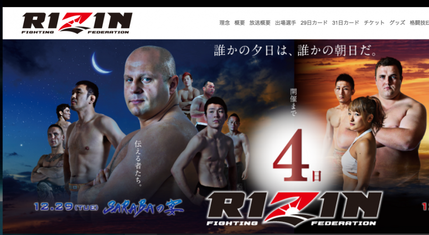 「RIZIN」オフィシャルHPより
