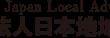 一般社団法人 日本地域広告会社協会のプレスリリース画像