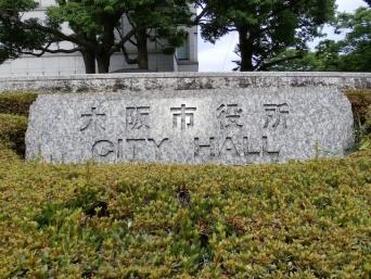 ダメ職員の魔窟となった大阪市役所