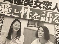 「女性セブン」6月14日号(小学館)