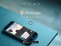 「Periscope」公式サイトより。