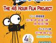 48 Hour Film Project, Inc.のプレスリリース画像