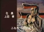 """むせかえるほどの昭和臭""""サノヤス造船""""のCM『造船番長』が激熱すぎる"""