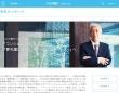 スルガ銀行公式サイト内の「会長メッセージ」のページより