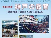 神戸市教育委員会が発行するリーフレット「神戸の教育」