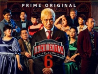 『HITOSHI MATSUMOTO Presents ドキュメンタル』シーズン6