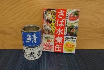『女子栄養大学栄養クリニックのサバ水煮缶レシピ』(アスコム刊)はレシピ本も発売1週間で増刷という人気ぶりだ