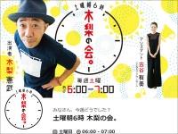 TBSラジオ『土曜朝6時 木梨の会。』番組公式サイトより