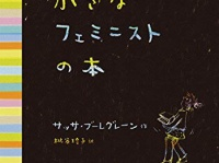 『北欧に学ぶ小さなフェミニストの本』(岩崎書店)