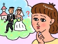 「結婚したいのかわからないとき」の対処法