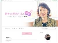 三田佳子オフィシャルブログ「佳子のガラパゴス遊歩」より