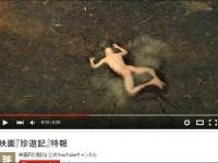 映画『珍遊記』 公式YouTubeチャンネルより。