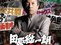 『田原総一朗の遺言 ~タブーに挑んだ50年!未来への対話~』(ポニーキャニオン)