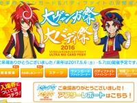 「大ヴァンガ祭×大バディ祭2016」公式サイトより。