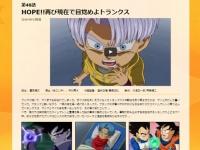 TVアニメ『ドラゴンボール超』公式サイトより。