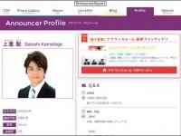 画像は「日本テレビ 公式サイト」より引用