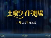 『土曜ワイド劇場』テレビ朝日