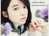 『chouchou』(ポニーキャニオン)