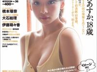 ※イメージ画像:「週刊プレイボーイ」36号(集英社)