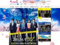 テレビ朝日 土曜ナイトドラマ『おっさんずラブ』番組サイトより。