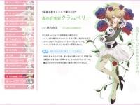 TVアニメ『魔法少女育成計画』公式サイトより。