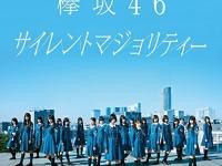 画像は、欅坂46「サイレントマジョリティー」(Sony Music Labels Inc.)