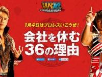 『新日本プロレス』公式サイトより。