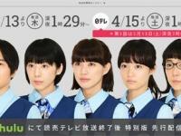 日本テレビ系『架空OL日記』公式サイト