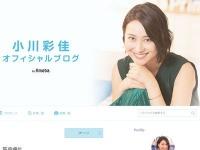 小川彩佳 オフィシャルブログより