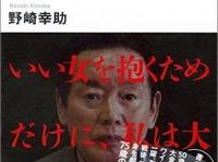 画像:『紀州のドン・ファン 美女4000人に30億円を貢いだ男』(講談社)